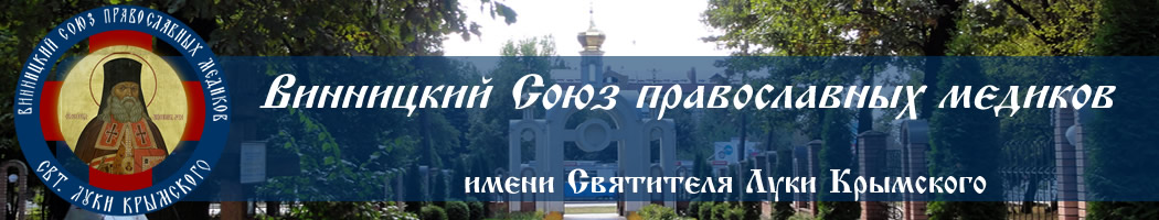 Винницкий союз православных медиков
